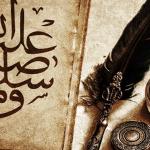 Gënjeshtra ndaj Profetit, alejhi selam është mëkat i madh